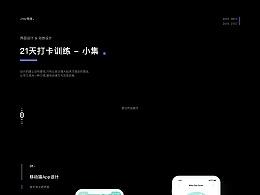 21天打卡训练_练习集
