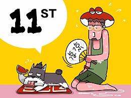 插画师的日常- 第11季
