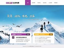 北京中惠官网