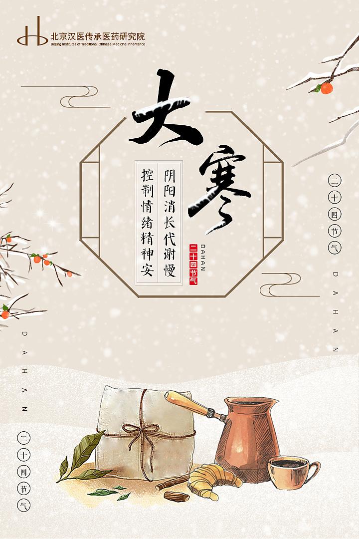 医药研�_北京汉医传承医药研究院,中医,大寒,医疗