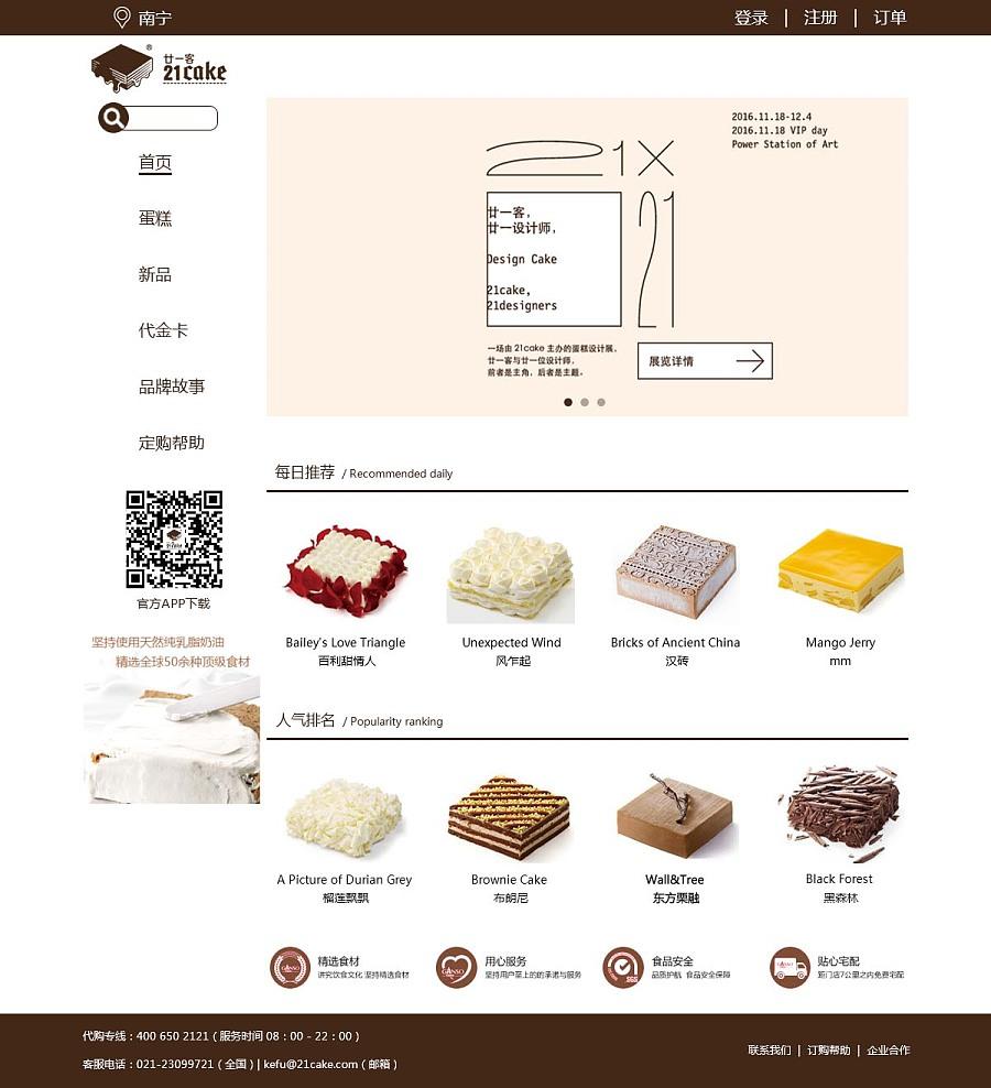 蛋糕店网站改版 企业官网 网页 柯南的眼镜