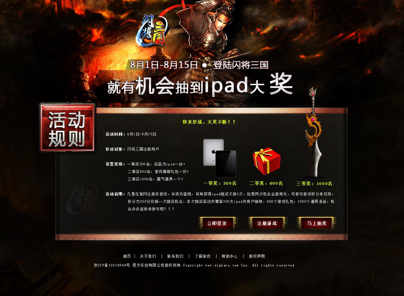 游戏活动网页设计