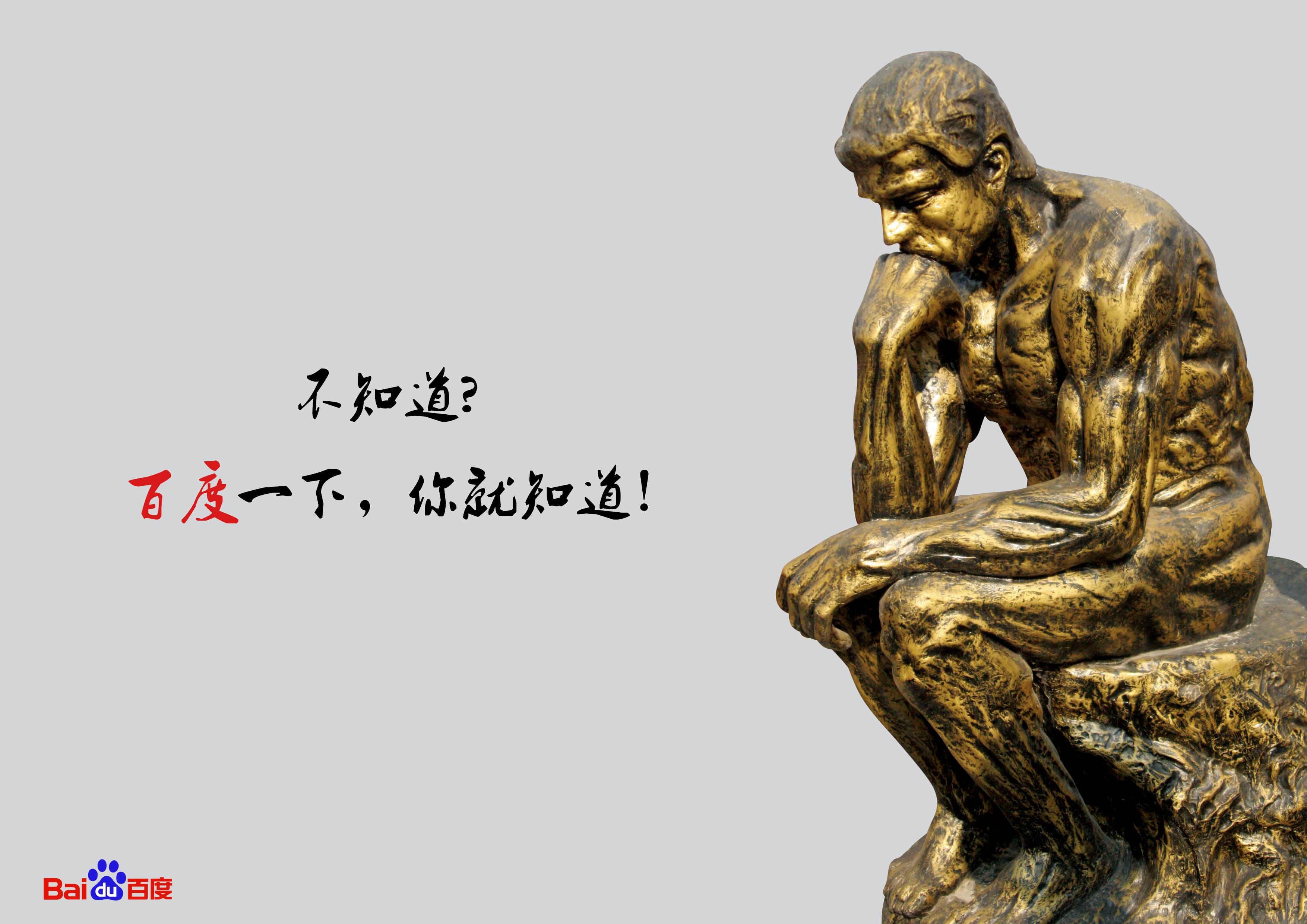 思考者雕塑手绘