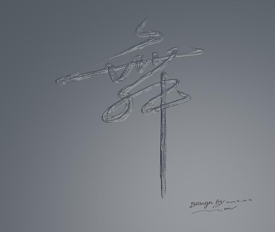 三维字形做的毛笔字茶盘|平面/书法|字体|chow软件平面设计图片