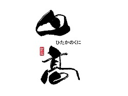 石头许 书法商写9月  书法定制 书法字体
