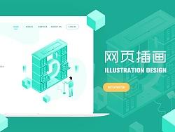网页插画设计