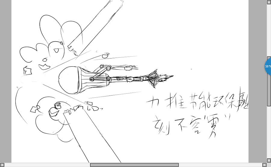 汤大师手绘草图3