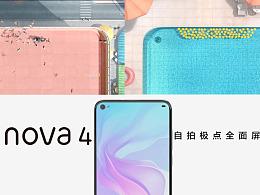 华为nova4最新创意视频