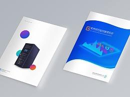 企业画册  监控行业  产品印刷版