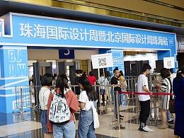 设计展:《珠海国际设计周暨北京国际设计周珠海站》