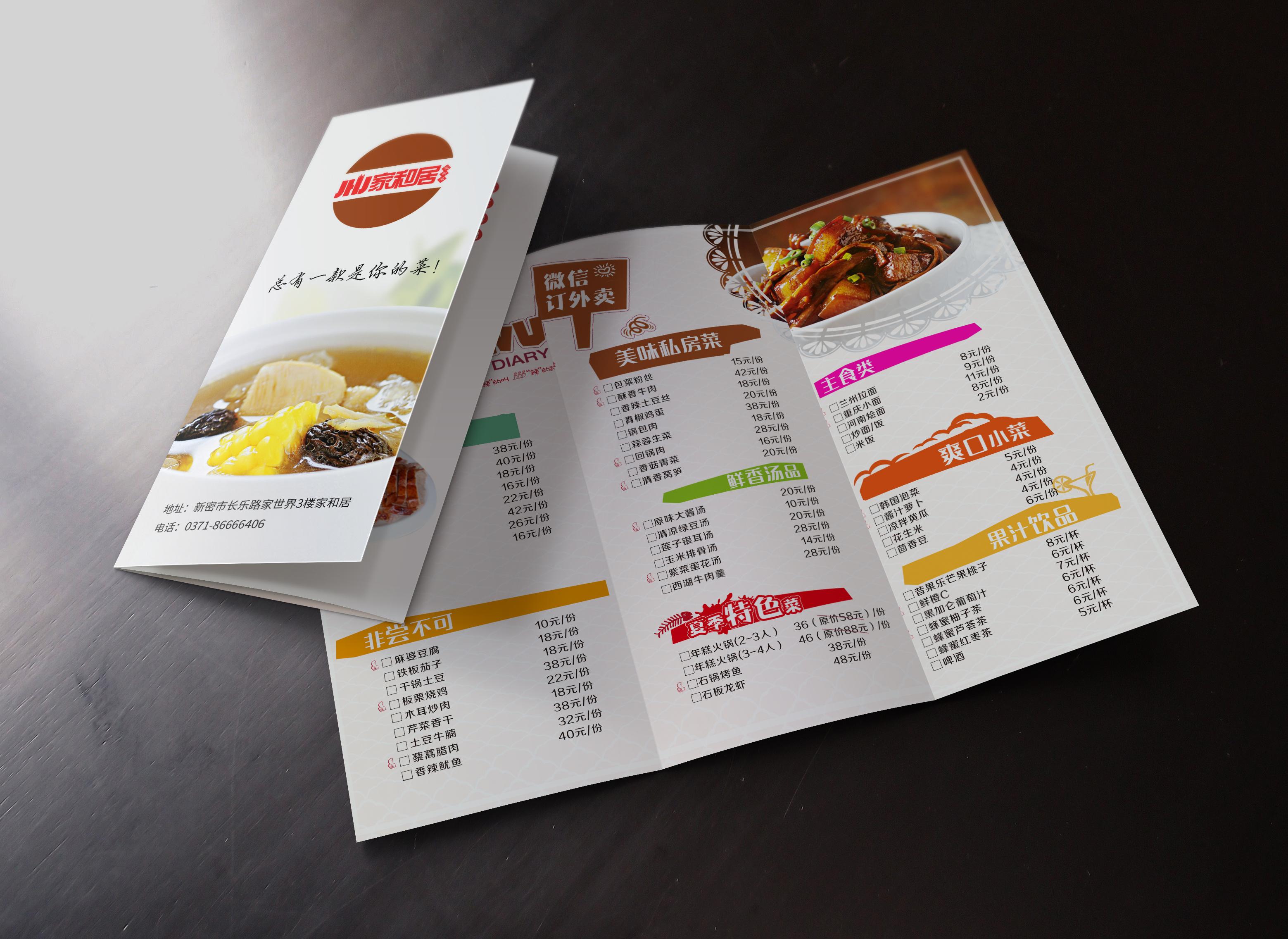 饭店三折页菜单                           1京icp备11017824号-4 京