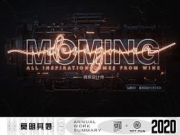 MOMING / 2020年度作品集 / 不负青春