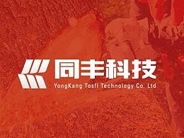 园林工具品牌企业VI设计 logo设计——永康市同丰科技