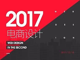 2017-下半年电商页面合集