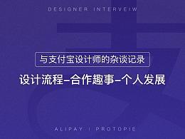 与支付宝设计师的杂谈记录:设计流程-合作趣事-个人发展