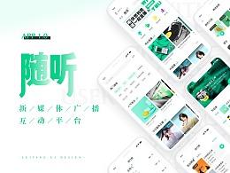 「随听」1.0-新媒体广播平台