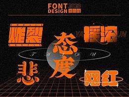 字体设计-日常打卡(31个主题)