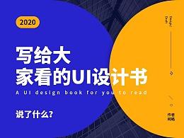 写给大家看的UI设计书说了什么