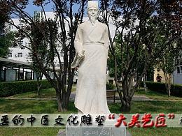 中国的五大名医你知道吗?——大美艺匠
