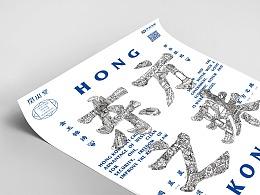 【字繪香港】大灣區首發   表達文字之內的情感