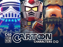 C4D+Cartoon-卡通角色们