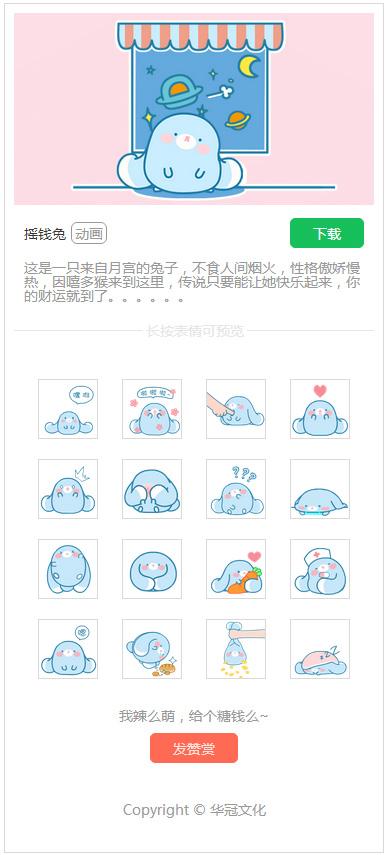 摇钱兔微信色情上线了~~|网络图片|表情|摇钱兔女大全包动漫动态表情表情图片