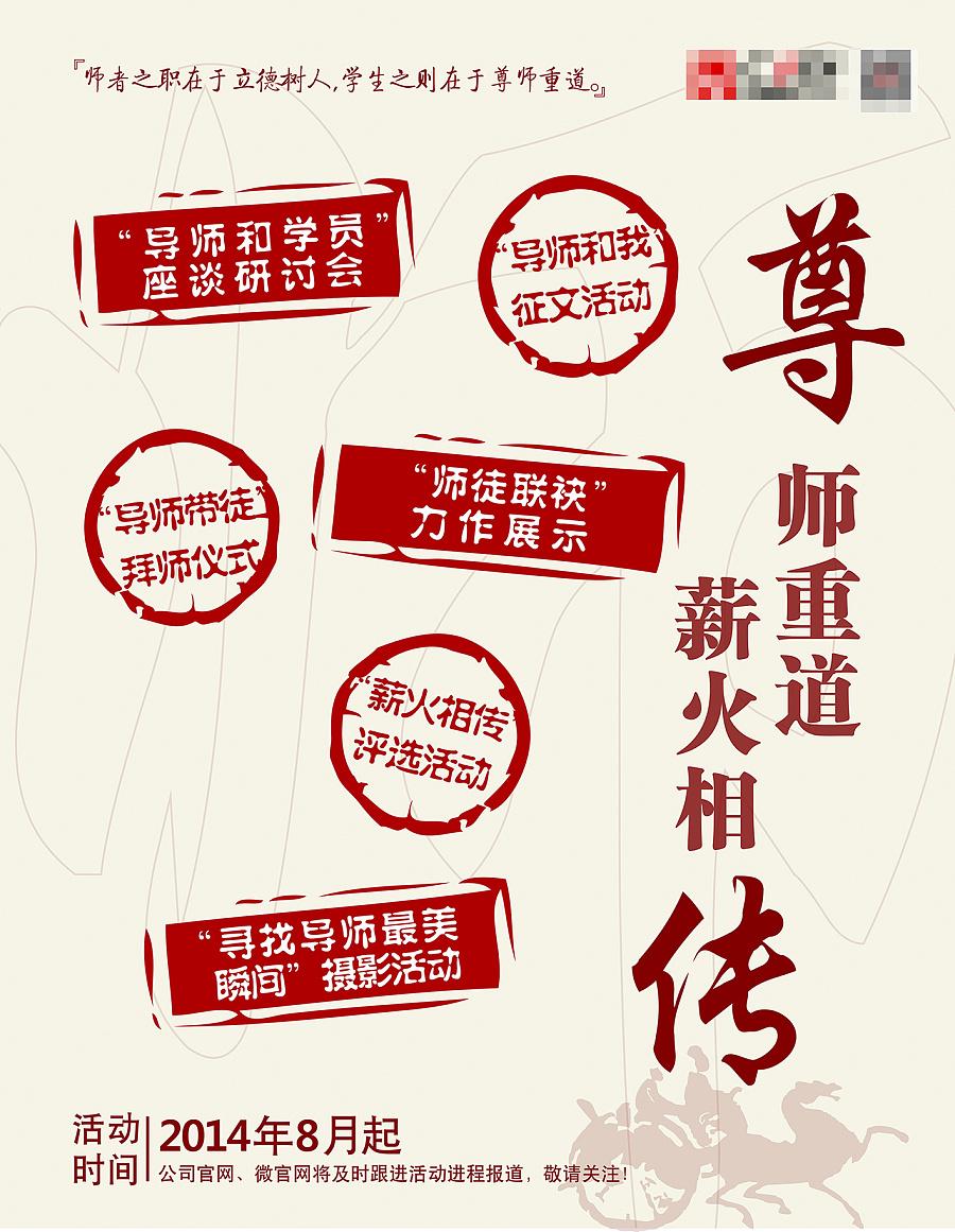 尊师重道活动|海报|平面|开心蓬蓬 - 原创设计作品 - 站酷 (ZCOOL)