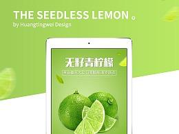 无籽青柠檬-详情页设计