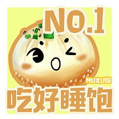 muxusunny_生煎包 动漫 网络表情 muxu绘 - 原创作品 - 站酷