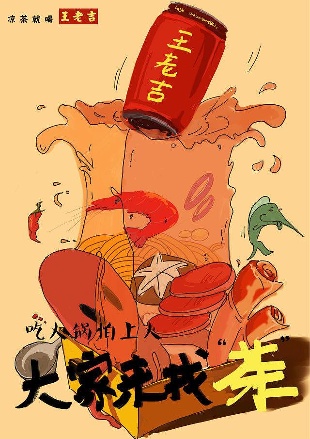 手绘海报 平面 海报 唐纳德舅舅 - 原创作品 - 站酷