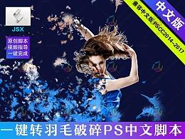 PS动作人像羽毛发散碎片脚本中文版 摄影设计素材海报
