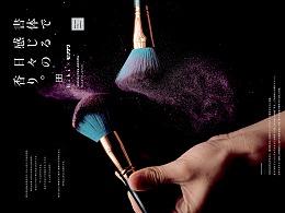 日 雜 風 化 妝 筆