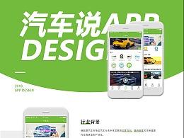 资讯_汽车资讯类app