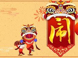 节日banner-4-元宵节banner 闹元宵 舞狮子 吃汤圆