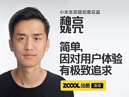 小米魏亮:简单,因对用户体验有极致追求