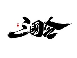 妙典 | 拾壹月书法字体