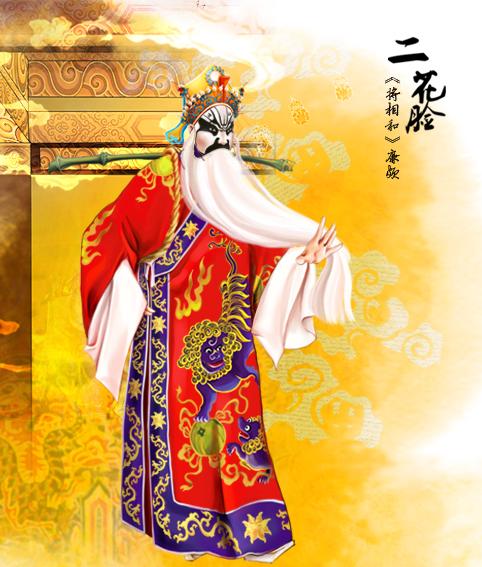 京剧数位板手绘中国传统文化 书签