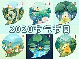 # 2020节气节日插画