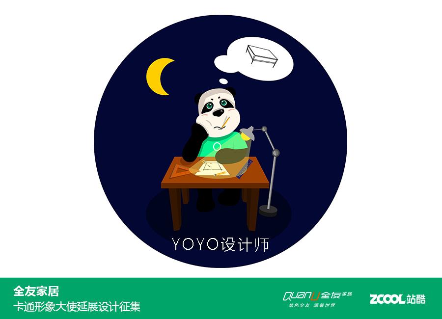 YOYO超人+场景+表情包|吉祥物|平面|魏嘉鑫 -