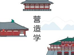 中式建筑扁平化尝试 - 为传统文化的现代化