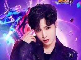 2018-2019湖南卫视跨年演唱会官宣海报—青春19潮我看