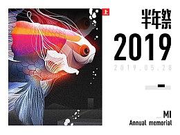 2019半年祭