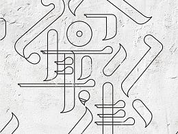 #宝图星期讲座#封面设计提案