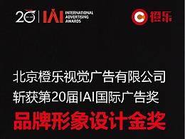 北京橙乐视觉斩获第20届IAI国际广告奖品牌形象设计金奖