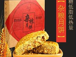 内蒙古>月饼详情页