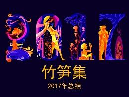竹笋集2017年总结