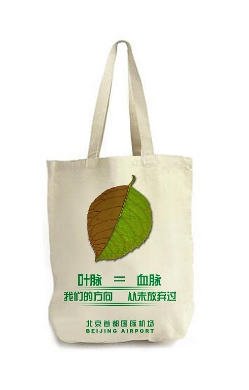 哈尔滨购物袋_首都机场商业环保购物袋|平面|包装|jekyjon - 原创作品 - 站酷 (ZCOOL)