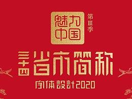 石昌鸿34个省市(简称版)城市字体设计2020全新发布