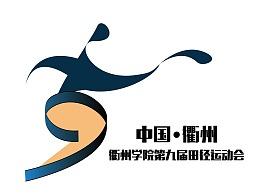 衢州学院第九届田径运动会LOGO