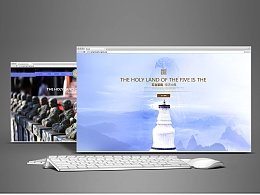 五台山网页设计